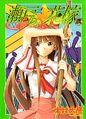Manga Volume 02.jpg