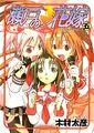 Manga Volume 05.jpg