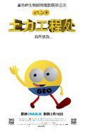 Geo (2013) Chinese Poster