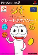 Geo Adventure Gree Guy's Returns PS2 cover NTSC-J