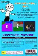 Geo Adventure Gree Guy's Returns PS2 back cover NTSC-J