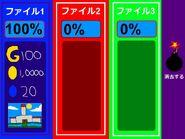 Geo Adventure Load Game Screen Japanese Version