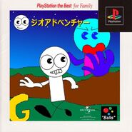 Geo Adventure PS1 cover The Best for Family