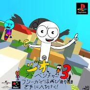 Geo Adventure 3 PS1 cover NTSC-J