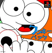 The Wacky Pack - Vio's Biggest Revenge PS1 Cover Art (NTSC-J)