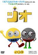 Geo (2013) Japanese DVD Cover Art