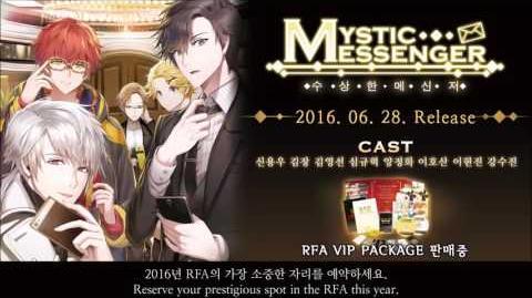 수상한 메신저 오디오CM (Mystic Messenger Audio Commercial)