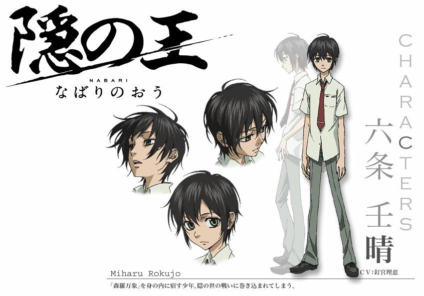 Miharu Rokujou | Nabari No Ou Wiki | FANDOM powered by Wikia Nabari No Ou Characters