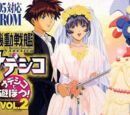Let's Enjoy Nadesico! Vol. 2