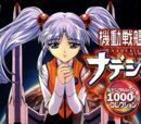 Digital Mook Martian Successor Nadesico 1000% Collection