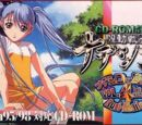 Let's Enjoy Nadesico! Vol. 4 Ruri-Mailer