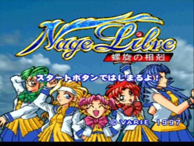 File:Nage Libre2.jpg