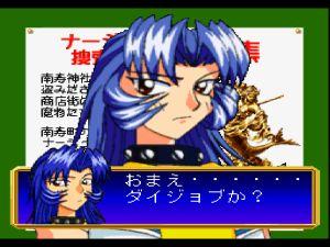 File:Nage Libre Rasen no Soukoku screen.jpg