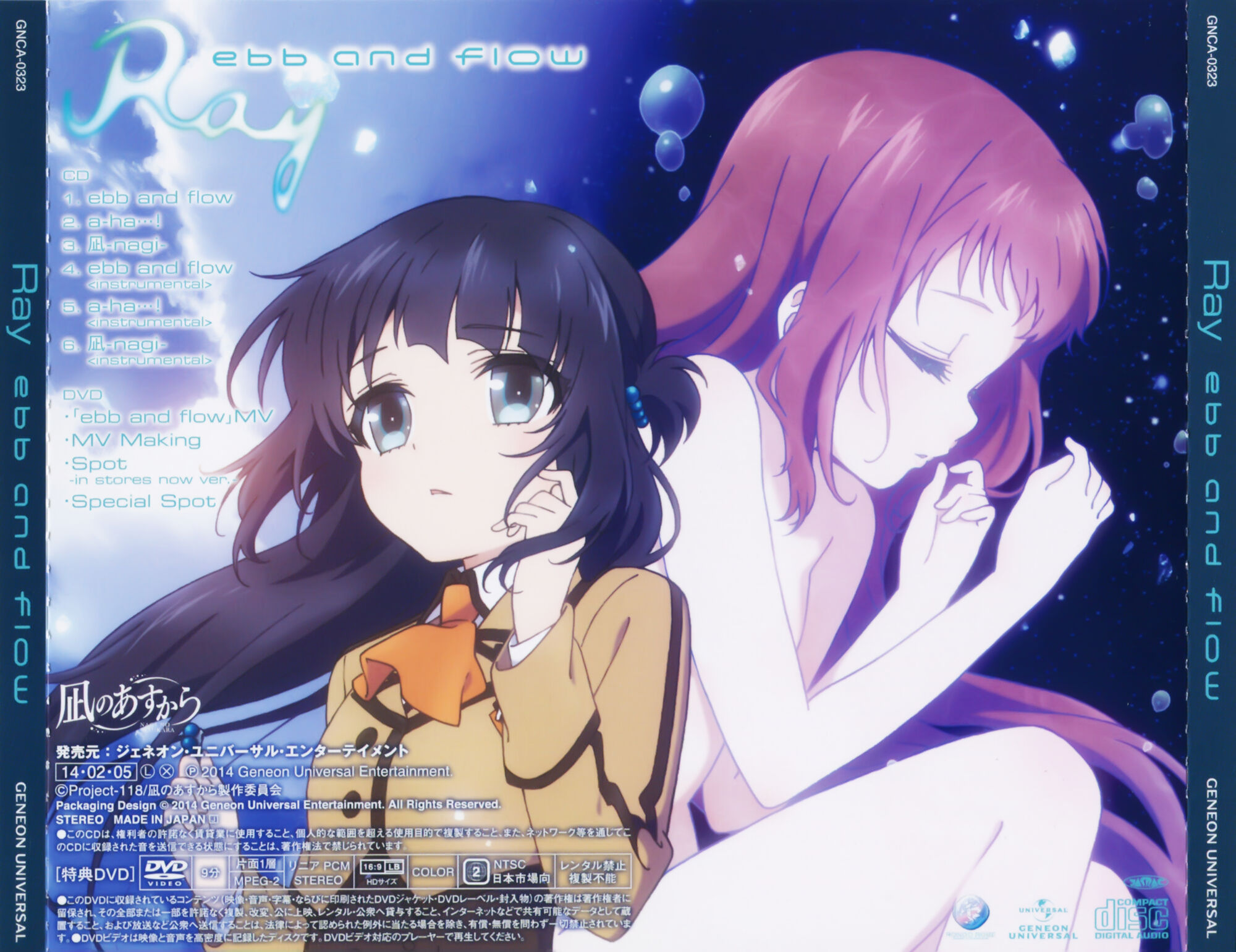 ebb and flow nagi no asukara wiki fandom powered by wikia. Black Bedroom Furniture Sets. Home Design Ideas