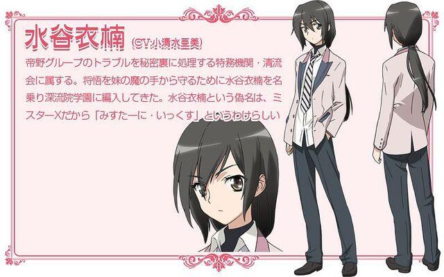 File:Mizutani Ikusu 600 1198345.jpg