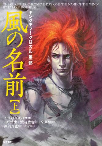 File:風の名前 1 cover.jpg