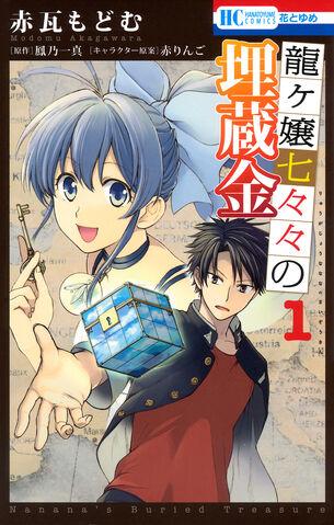 File:Manga HtYC 1.jpg