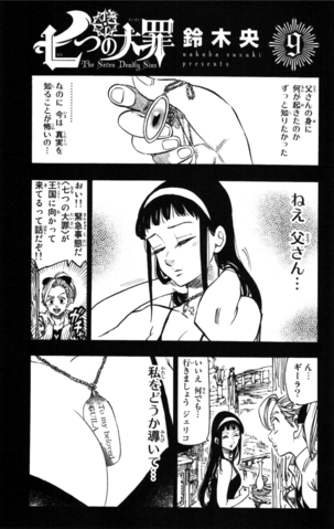 File:Volume 9 page 1.png