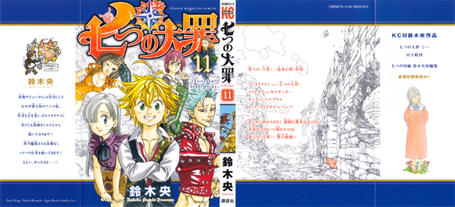 File:Volume 11 Full Cover.png