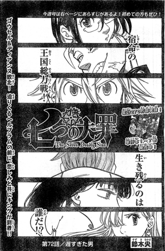 File:Chapter72.png