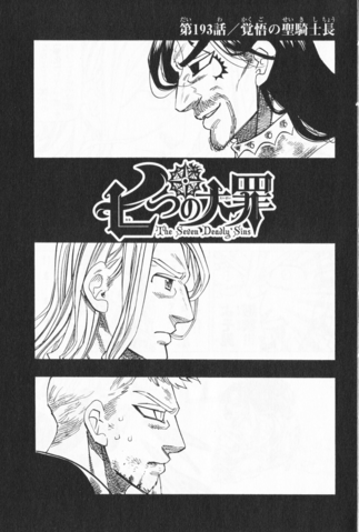 File:JChapter 193.png