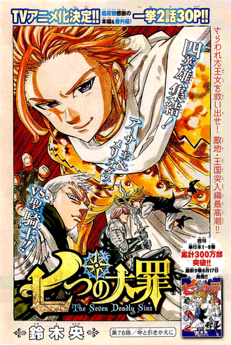 File:Chapter78.png