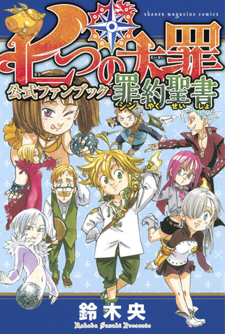 File:Official Fanbook 2 - cover.png