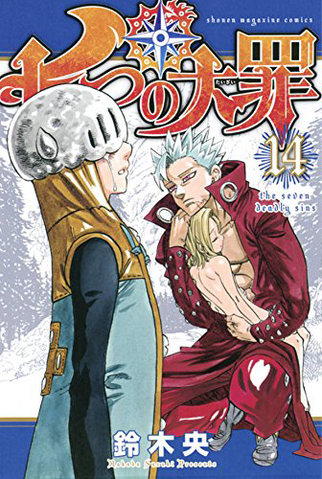 File:Volume 14.png