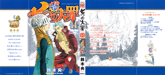 File:Volume 14 Full Cover.png