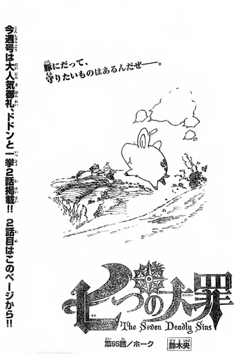 File:Chapter96.png