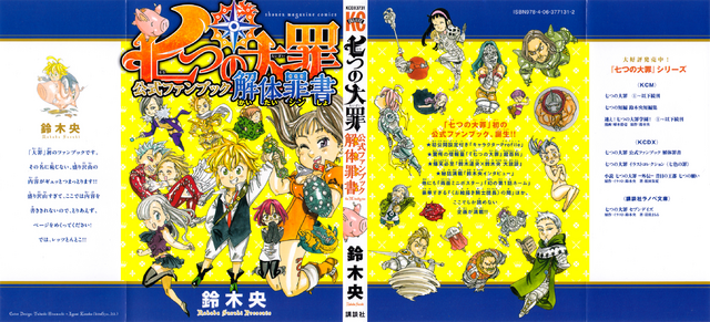 File:Official Fanbook - full cover.png