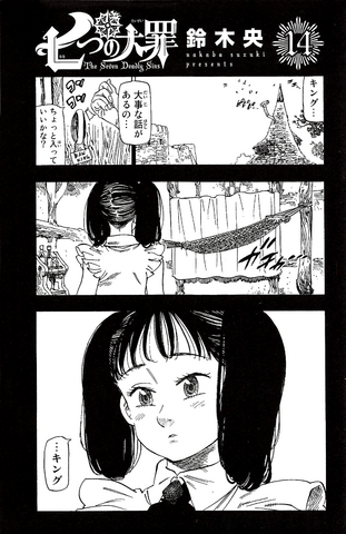 File:Volume 14 page 1.png