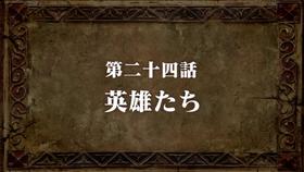 Episode 24 Title