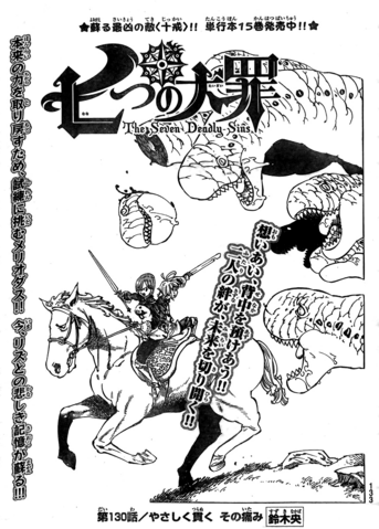 File:JChapter 130.png
