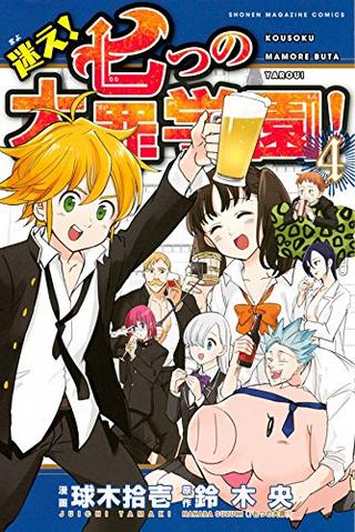 File:Gakuen Volume 4.png