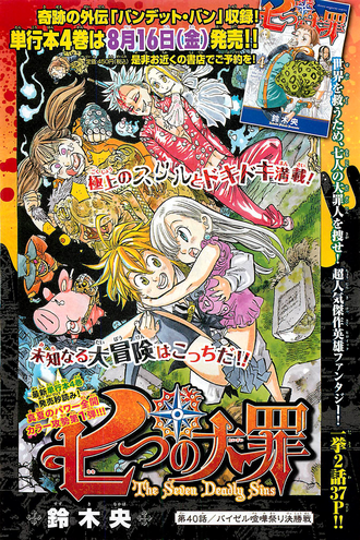 File:Chapter40.png