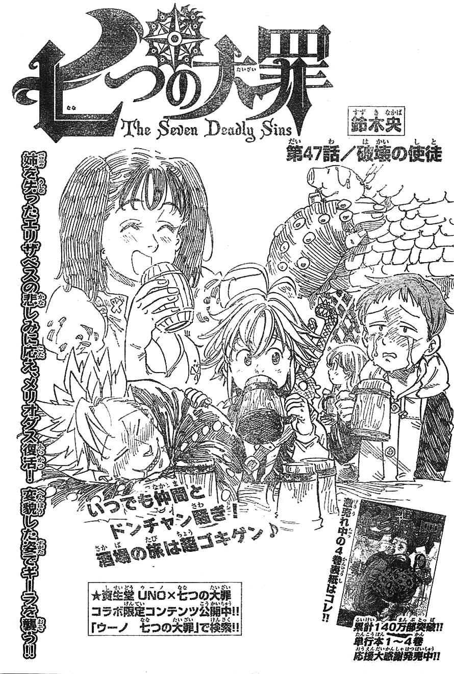 Volume 7 nanatsu no taizai wiki fandom powered by wikia - Nanatsu no taizai wiki ...