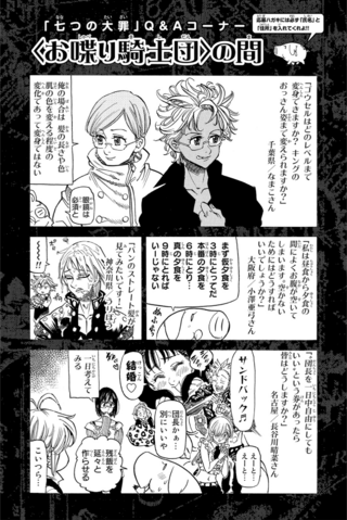 File:Volume 11 - Extra 1.png