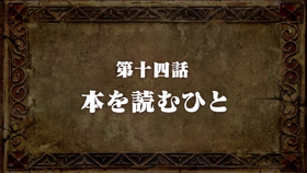 Episode 14 Title
