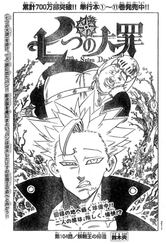 File:Chapter104.png