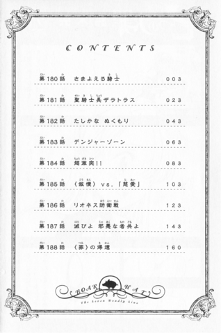 File:Volume 23 contents.png