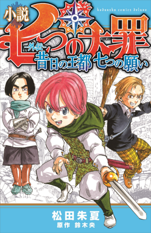 File:LN1 Cover.png