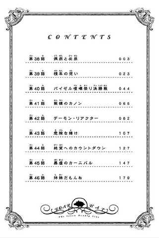 File:Volume 6 contents.png