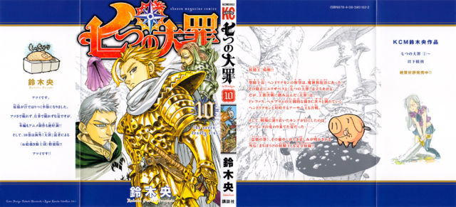File:Volume 10 Full Cover.png