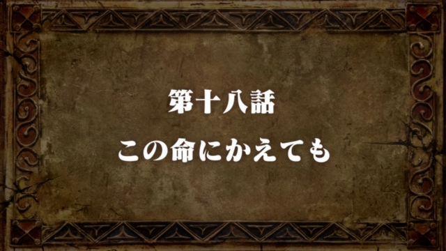 File:Episode 18 Title.png