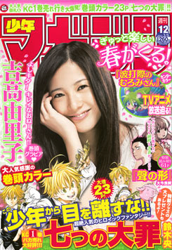 File:Issue13 12.png