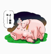 File:Line Emoticon 2.png