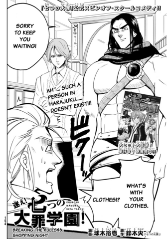 File:Gakuen Chapter 16.png