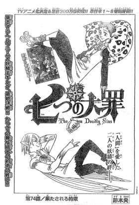 Chapter74