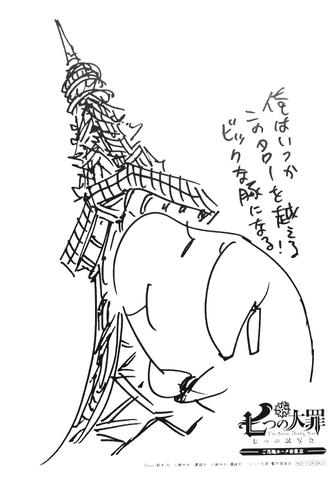 File:Artwork - Hawk Tokyo.png